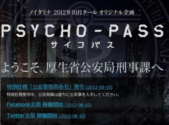 虚渊玄或将参与10月新番《PSYCHO-PASS》