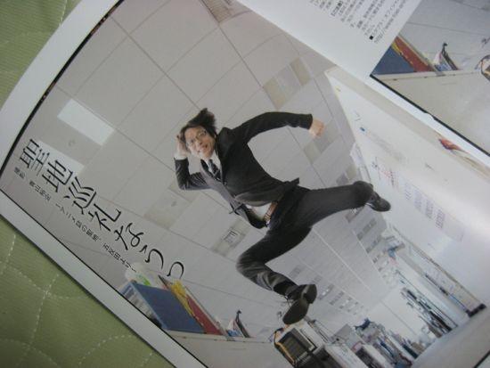 山本宽上杂志摆出《穿越时空少女》雷人POSE