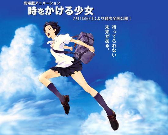 动画电影《穿越时空少女》宣传海报