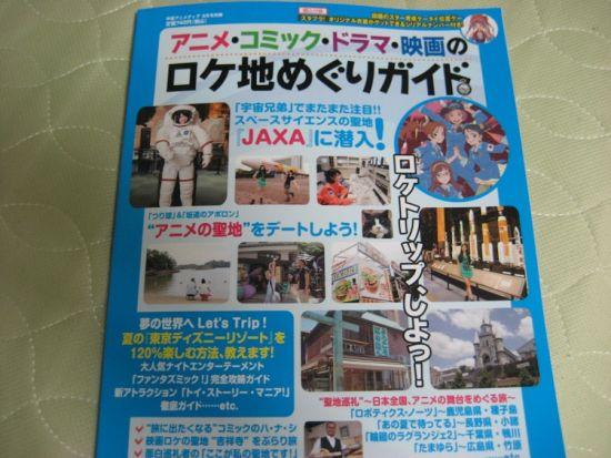 《声优Animedia》杂志9月号圣地巡礼特集