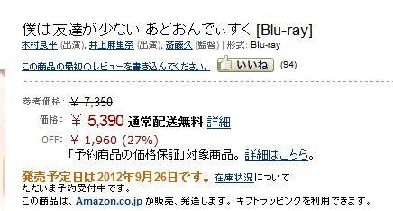 OVA版《我的朋友很少》封面公开 9月26日发售