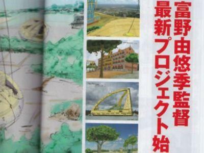 富野由悠季新动画系列《G:Recode》开始制作