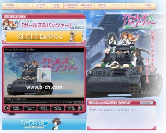《少女与战车》放送日程决定 主题歌情报公开