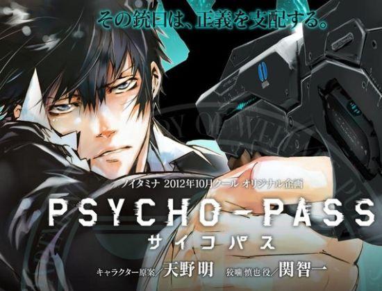 10���·���PSYCHO-PASS�������һ������