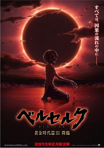 《剑风传奇 黄金�r代篇III》2013年正月上映