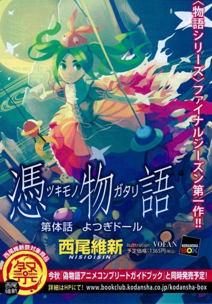 西尾维新新作《凭物语》封面公开 9月发售