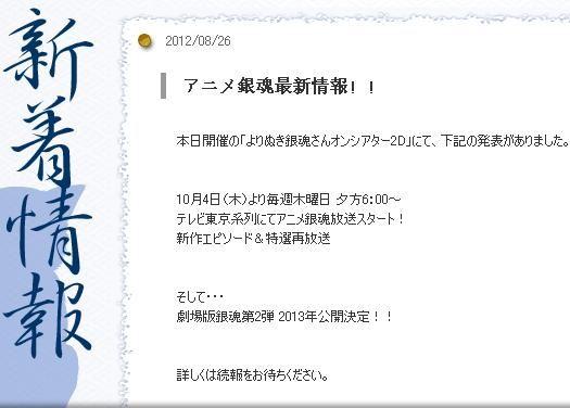 《银魂》10月开播TV版为新作剧情+特选集