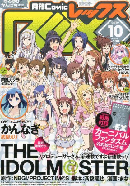 《月刊Comic REX》10月号