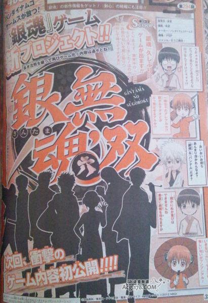 PSP游戏《银魂无双六》吐槽版宣传PV公开