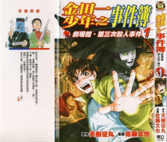 《金田一少年事件簿》连载20周年OAD制作决定