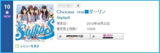StylipS最新曲《三人行必有我妹》OP销量过万