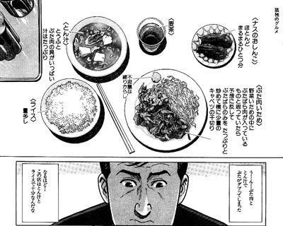 料理漫画改编日剧《孤独的美食家》二期决定