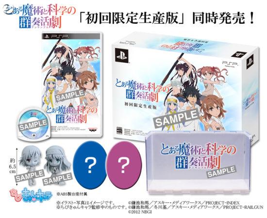 PSP《魔术和科学的群奏活剧》来年2月发售
