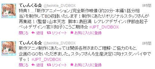 《宝石宠物Twinkle》BDBOX化 将收录OVA