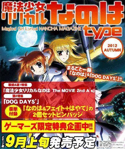 奈叶新情报全收录 杂志《奈叶type》9月发售