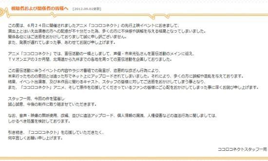 《恋爱随意链接》官方发布致歉 被指推卸责任