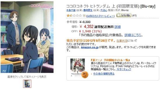 """《恋爱随意链接》""""整人门""""爆发后动画遭到网友抵制,在Amazon上遭到恶评"""