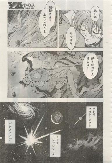 """《EVA》漫画迎新展开 明日香加持""""终成眷属"""""""