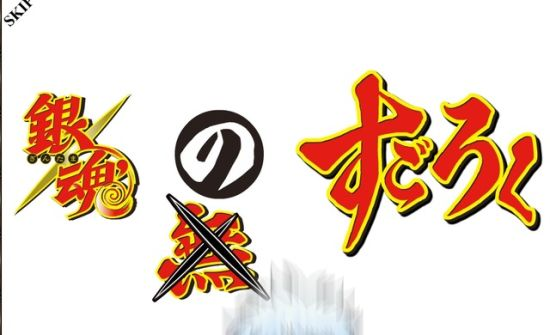 """《银魂》PSP游戏官方上线 改名""""银魂的双六"""""""