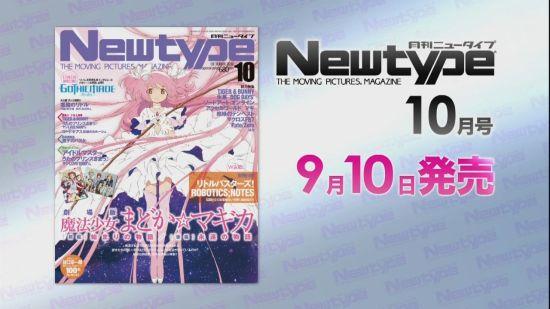 《NewType》10月号封面 谷口淳一郎亲笔圆神