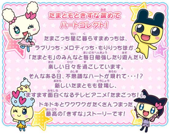 电子宠物改编动画《拓麻歌子》新作9月开播