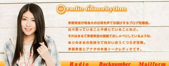 《茅原实里的radio minorhythm》
