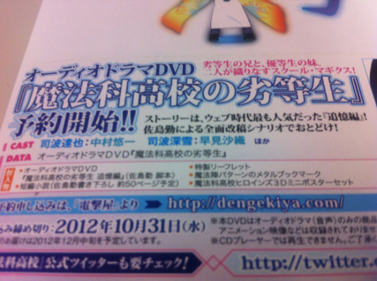 《魔法科高校的劣等生》广播剧DVD化 声优公开