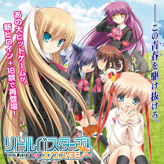 《Little Busters! EX》