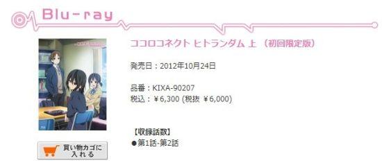 《恋爱随意链接》BD/DVD全卷发售延期1个月