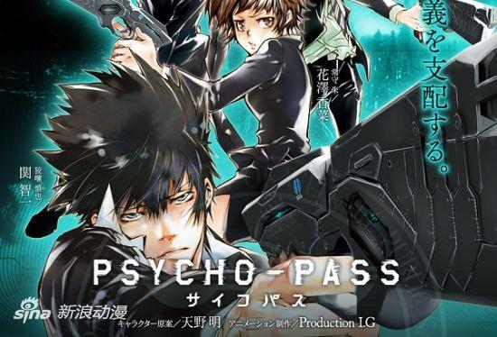 《PSYCHO-PASS》制作阵续报 虚渊玄担任脚本