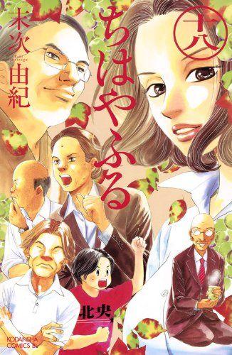 《花牌情缘》第2期官方发表 来年1月在NTV放送