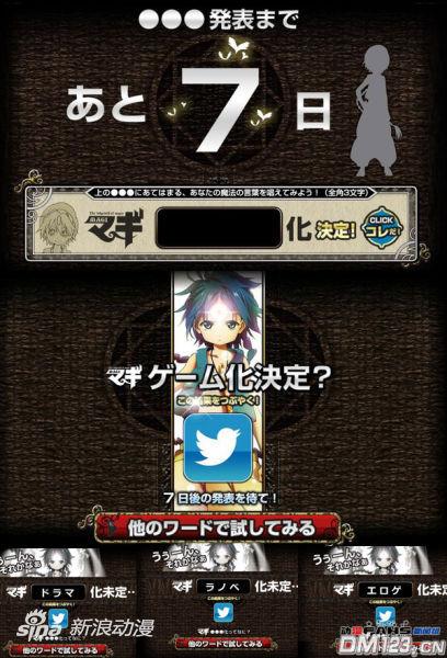 10月新番《魔笛MAGI》PV4公开 游戏化决定?