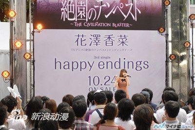 花泽香菜新曲首曝光 《绝园的暴风雨》声优助阵