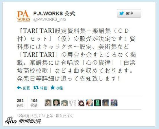 附送乐谱集 《TARI TARI》设定资料集发售决定
