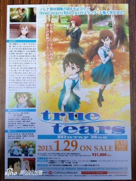 话题大作《真实之泪》5周年纪念BDBOX化决定