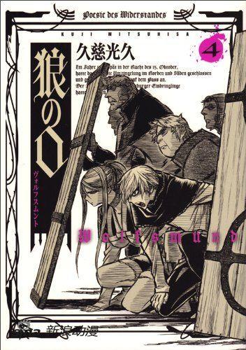 《狼之口》第4卷