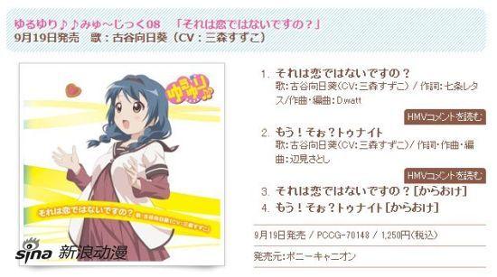 《摇曳百合2》樱子向日葵角色歌9月19日发售