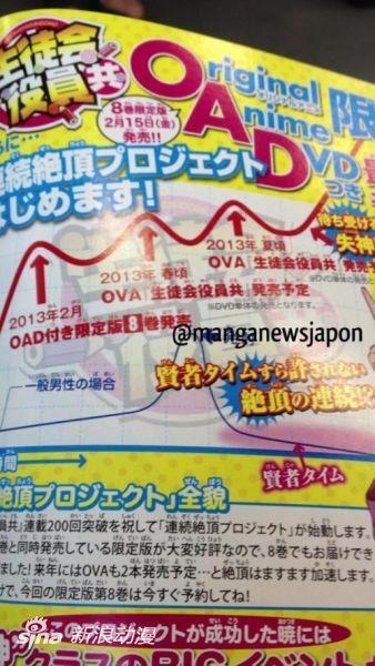 《生徒会役员共》新OVA/OAD 2013年三连发