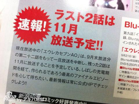 《交响诗篇AO》暂时停播 最终2话将11月放送