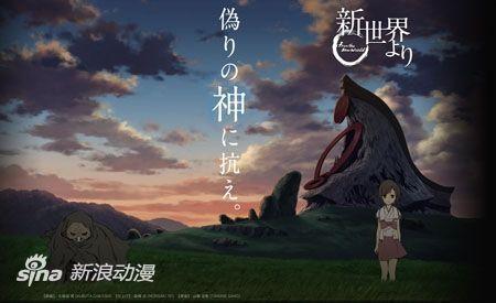 《来自新世界》BD/DVD第一卷