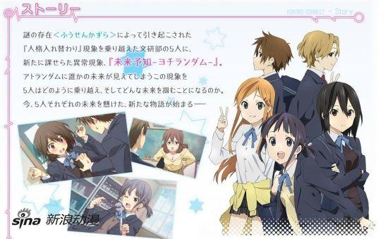 《恋爱随意链接》PSP游戏宣布延期至11月发售