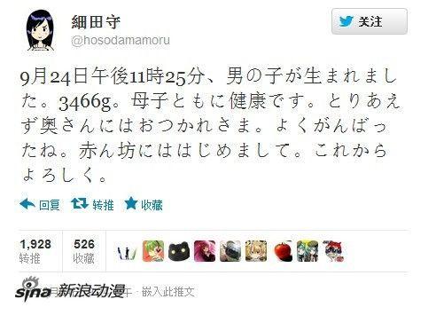 《狼的孩子雨和雪》监督细田守第一子24日诞生