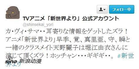 《来自新世界》1话预告公开 堀江由衣出演决定