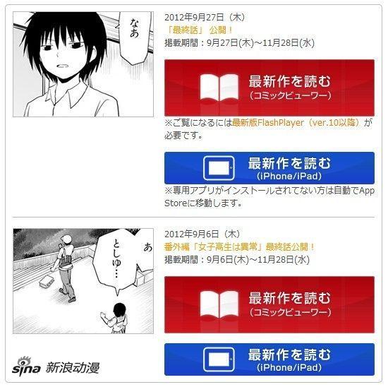 WEB连载漫画《男子高中生的日常》迎来最终回