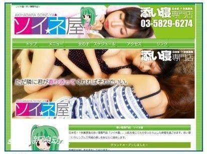 膝枕3分钟1000日元 美少女陪睡店在秋叶原开店