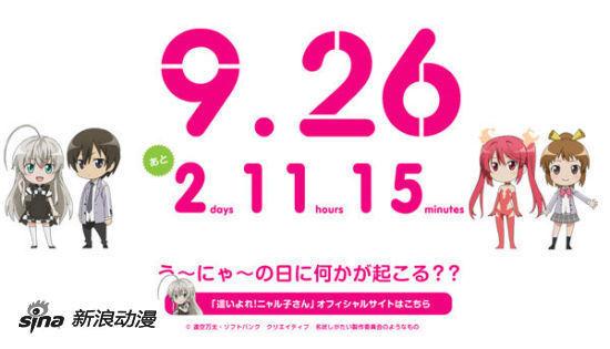 《潜行吧!奈亚子》动画官网神秘倒计时(9月26日截图)