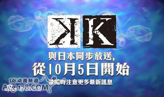 台湾ANIMAX宣布与日本同步放送10月新番《K》