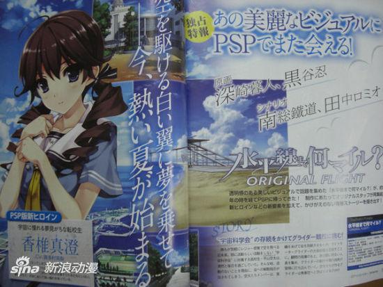 《离水平线还有几英里》登陆PSP 将追加新角色