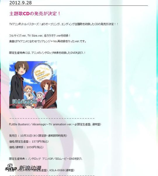 10���·���Little Busters!������PV�ڶ�������