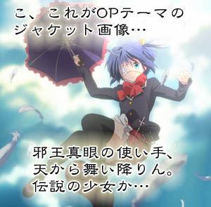 《中二病也要恋爱》OP/ED单曲CD封面图公开
